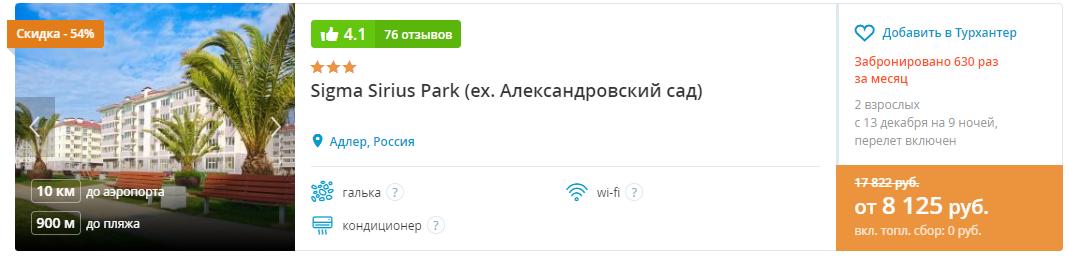 из Москвы в Сочи [13-24 декабря]
