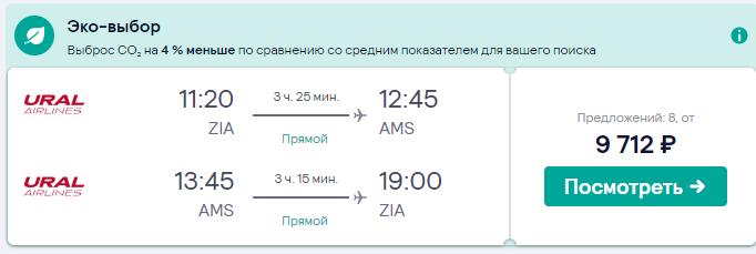 Ural Airlines. Авиабилеты в Амстердам