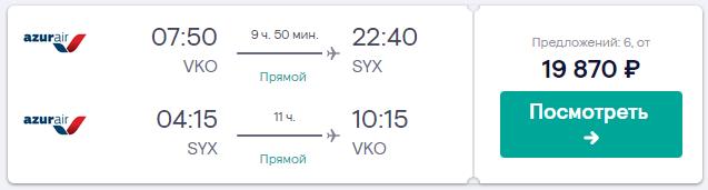 Москва - Санья - Москва