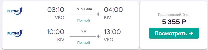 Москва - Кишинев - Москва