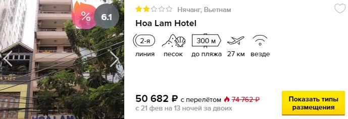из Москвы во Вьетнам [21 февраля - 5 марта]