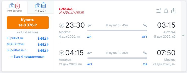 Москва - Анталья - Москва